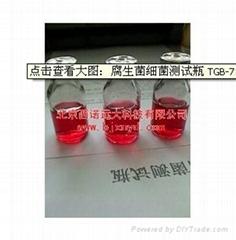 腐生菌细菌测试瓶