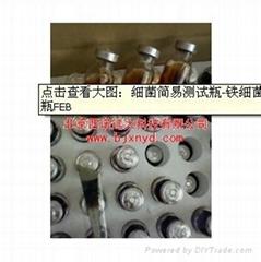 铁细菌测试瓶