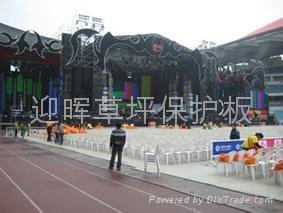 演唱会专用草坪保护板 4