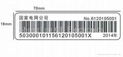 智能电表专用电子标签CERFID1409SG