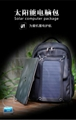 Waterproof Solar Backpack for charge to all kinds of mobile device for outdoor  5