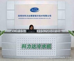 深圳市科力达精密制冷技术有限公司
