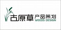 汕头市金平区野草产品策划有限公司