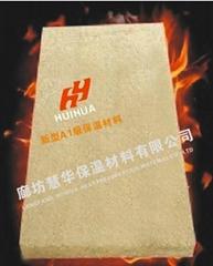 A1级岩棉保温板