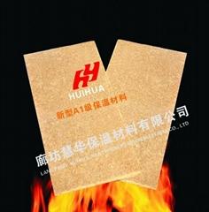 A1级吸音降噪防火憎水保温板