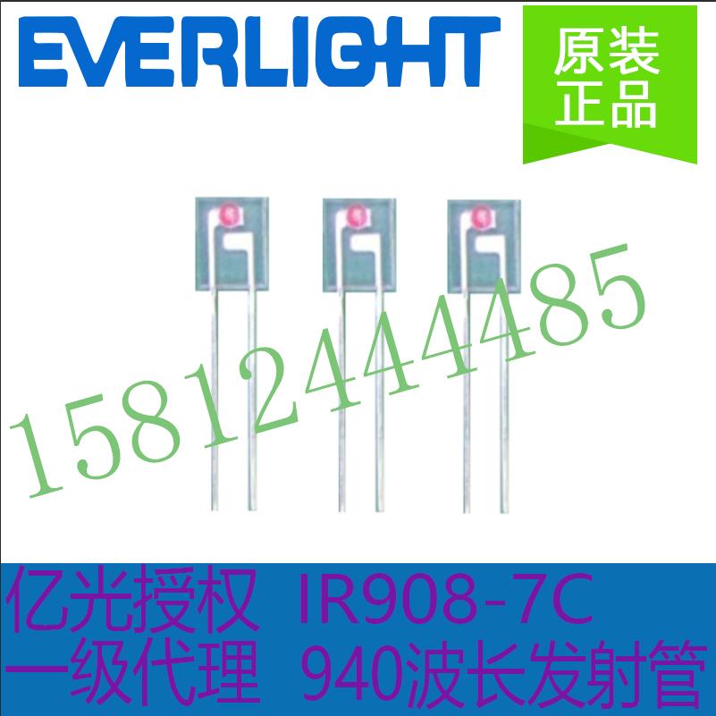 IR908-7C 台湾亿光电子IR908-7C-F正品红外线方形发射二极管 1