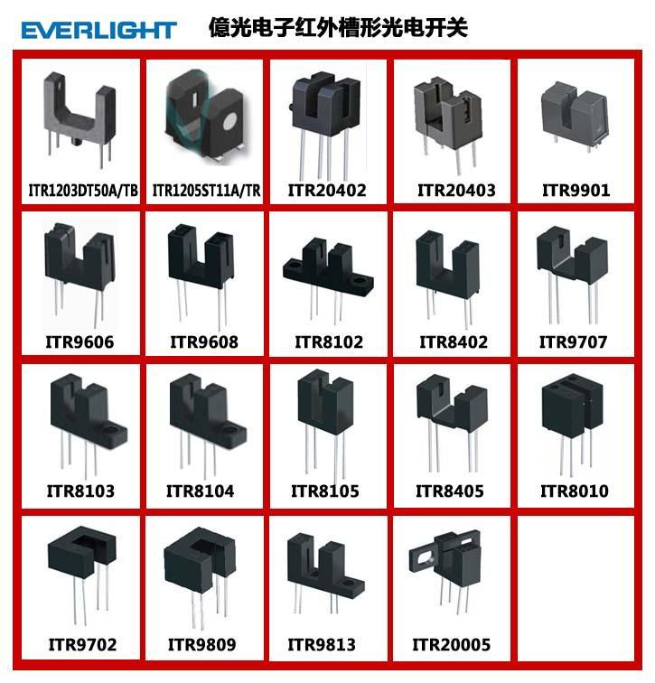 台湾亿光 超小型槽型光耦 光电传感器 光电开关 ITR20403 槽宽3MM  3