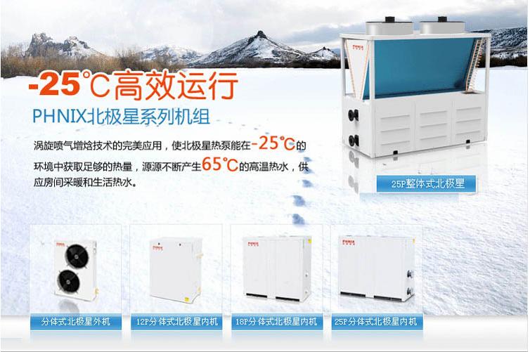 庆阳空气能热泵供暖 1
