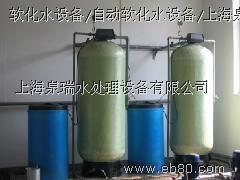 软化水设备 1