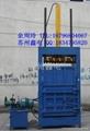 蘇州液壓廢紙打包機