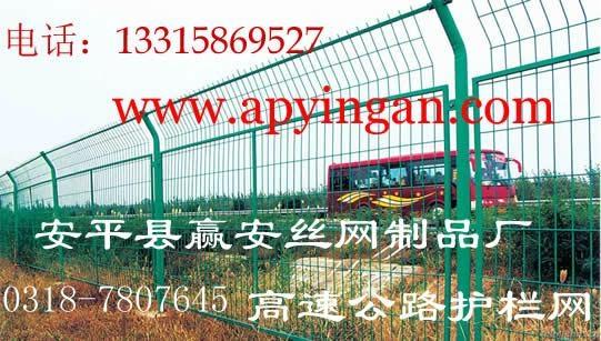 高速公路護欄網 1
