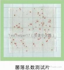 菌落总数测试片