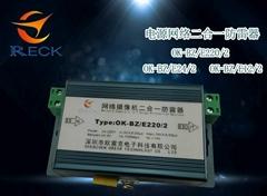 供应欧雷克摄像机网络二合一防雷器 价格