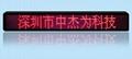 出租車led廣告屏 5