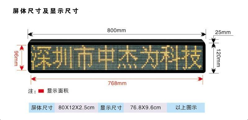 車載LED顯示屏 2