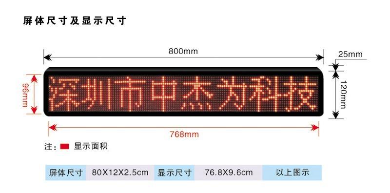 車載LED顯示屏 4