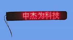 出租車LED頂燈屏