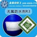 無氟防水劑R3特氟龍Teflo