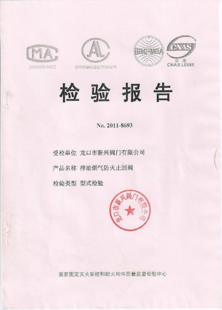 2012最新检验报告