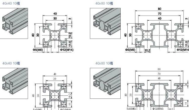 10槽铝型材、特殊铝型材 1