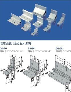 铝型材紧固件,铝型材压铸角铝 1
