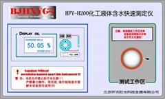 HFY200原油含水快速测定仪