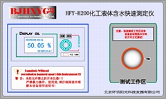 HFY200原油含水快速測定儀
