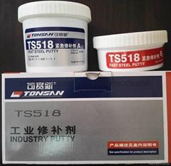 供應北京天山可賽新TS-518  緊急修補劑