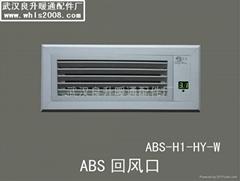 中央空調ABS回風口