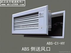 中央空調ABS冷暖雙制側送風口