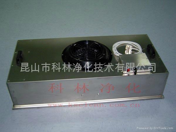 崑山科林FFU風機過濾機組 1