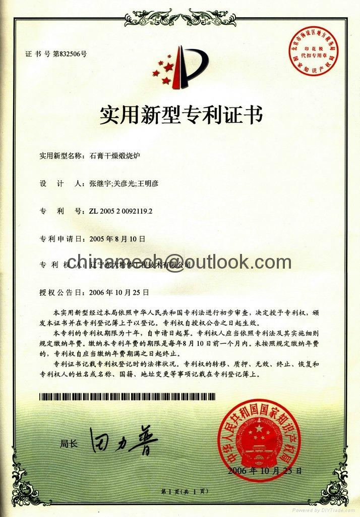 Active zinc oxide by calcining furnace 6