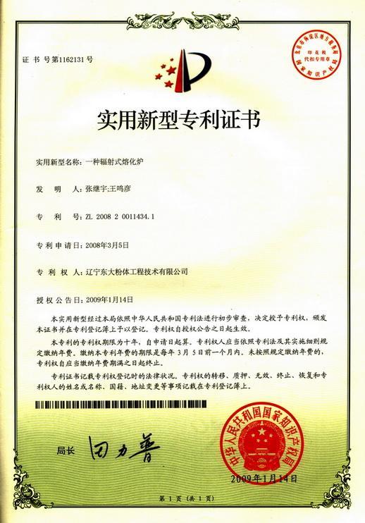 菱镁矿粉闪速煅烧氧化镁设备技术  10
