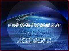 三步法生產片釩新工藝 (圖)