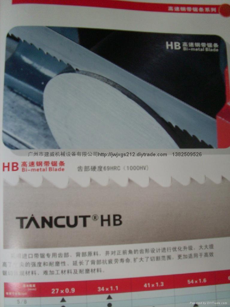HB高速鋼帶鋸條 2