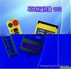 邱比特工業無線遙控器Q100