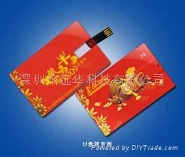 卡片U盘   2