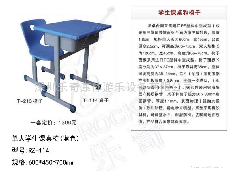 深圳幼儿園塑料桌椅 2