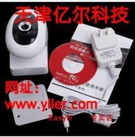 迷你型网络摄像机 2