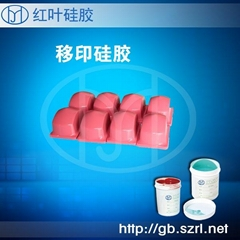 移印硅膠移印膠頭液體硅膠