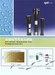 空壓機氣水分離器