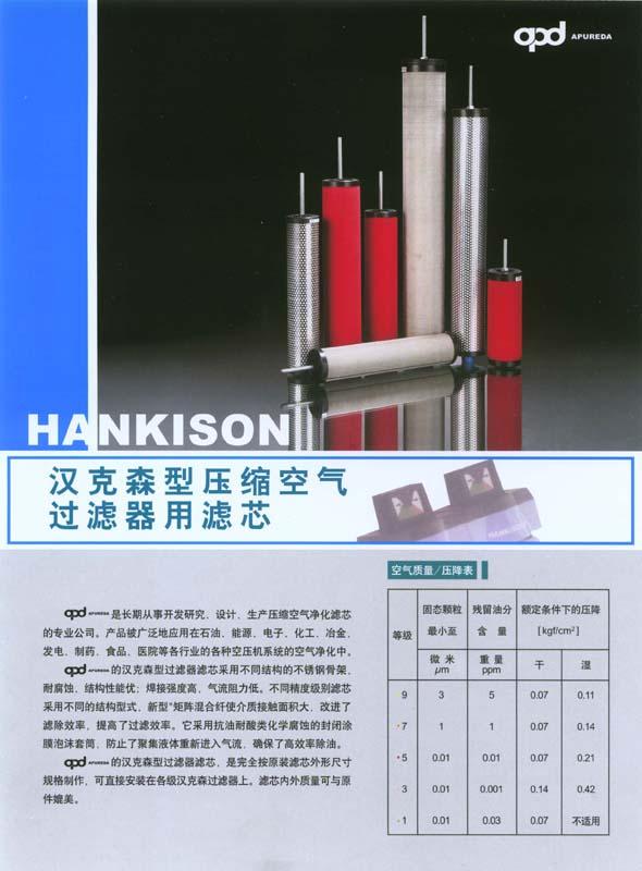 汉克森型压缩空气过滤器用滤芯 1
