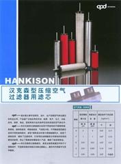 漢克森型壓縮空氣過濾器用濾芯