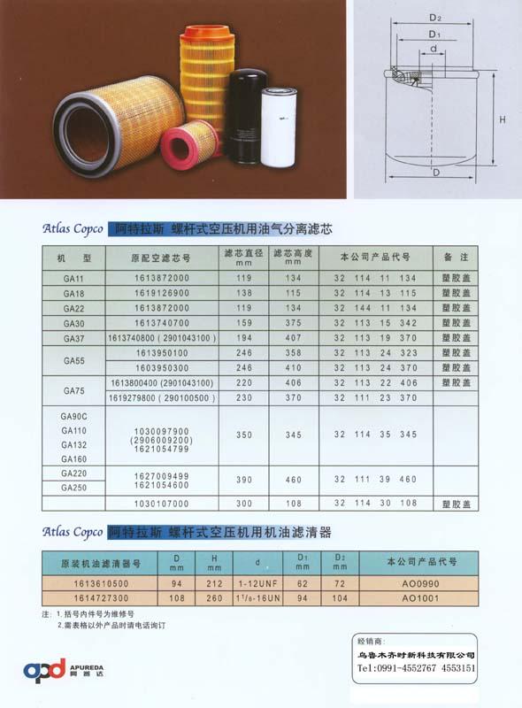 阿特拉斯螺杆式空壓機用空氣濾芯