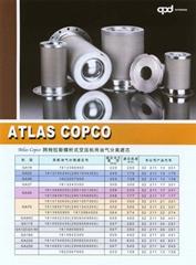 阿特拉斯螺杆式空压机用油气分离滤芯