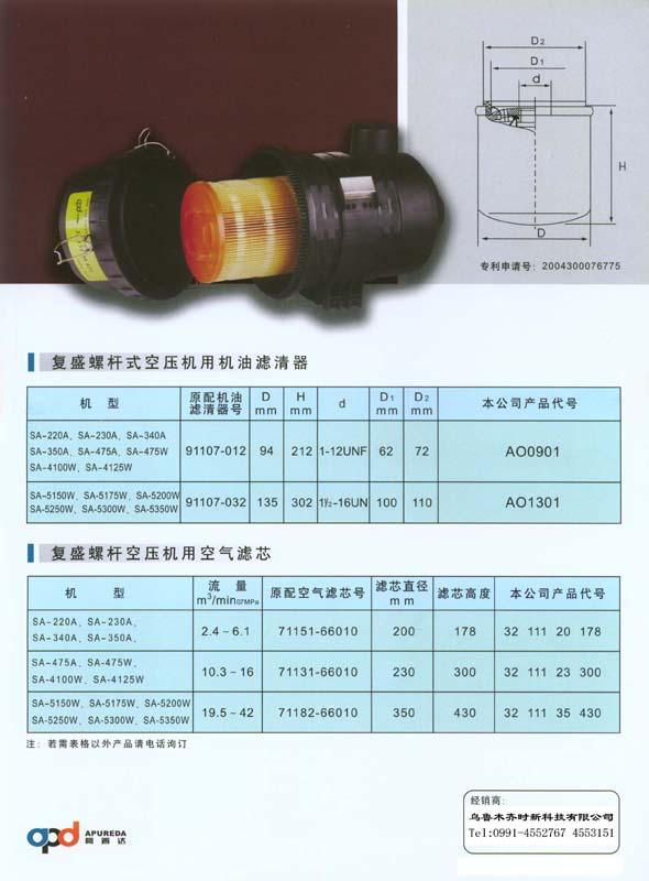 复盛螺杆空压机用机油滤清器 空气滤芯 1