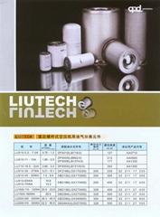 富达螺杆空压机用油气分离滤芯