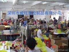 深圳市威旺塑膠制品有限公司