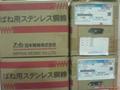 日本鈴木琴鋼線