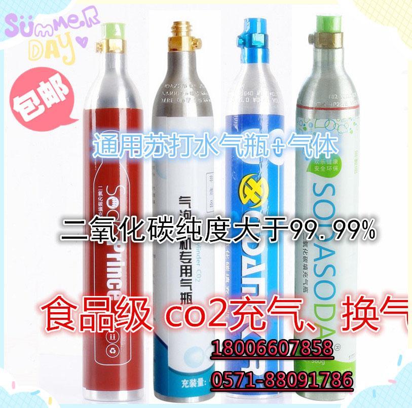 苏打水气泡水充换气 3